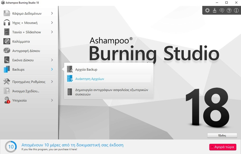 Ashampoo Burning Studio 18 (Review)  813