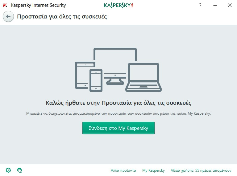 Kaspersky Internet Security 2017 (Review)  910