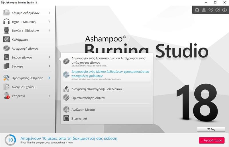 Ashampoo Burning Studio 18 (Review)  912