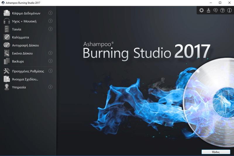Αποκτήστε δωρεάν τις εφαρμογές Ashampoo Burning Studio 2017 και Ashampoo Office Free Scr_as17