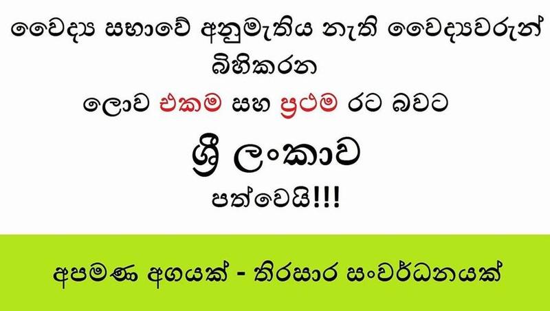 Abolish SAITM! Dr10