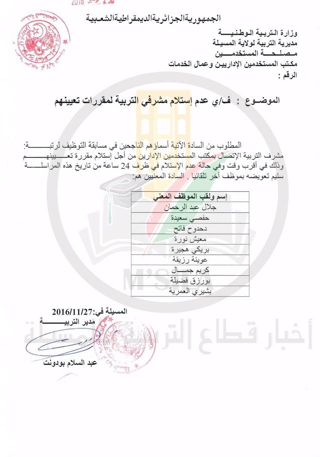 استدعاء للمشرفين الذين لم يستلموا تعييناتهم  Img_2025