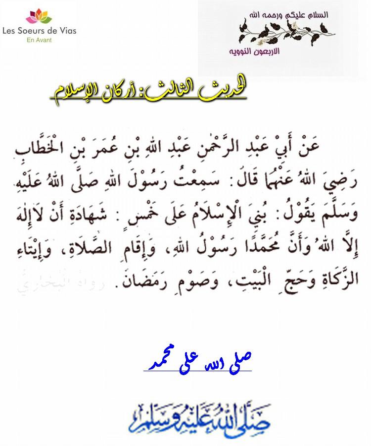 Al hadith الحديث 4444411