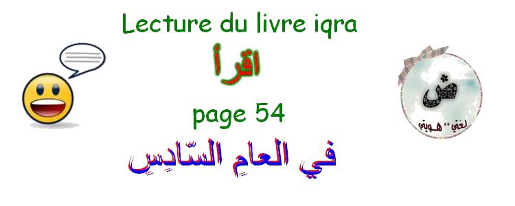 La page de Assia et ibtissam 7712