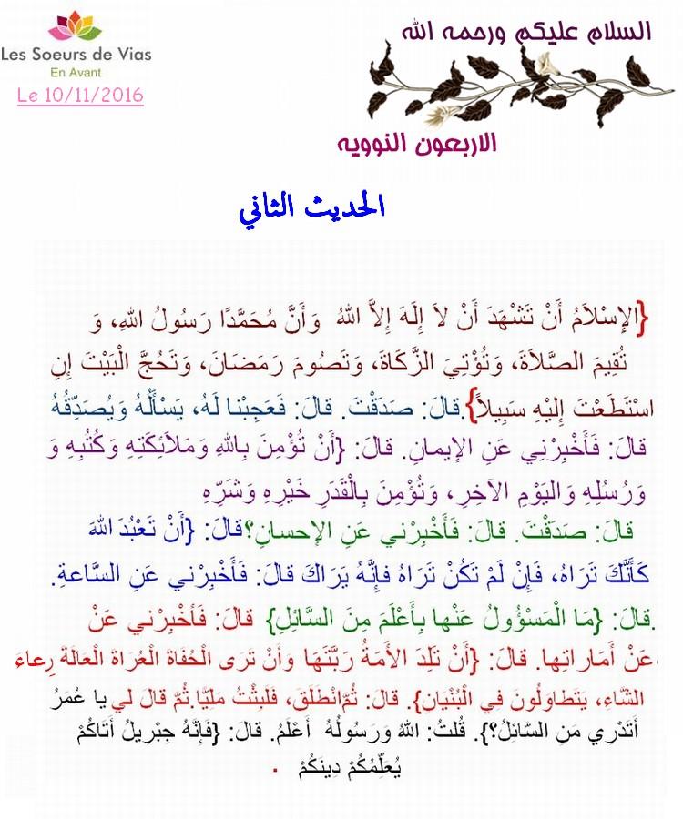 Al hadith الحديث 777y10
