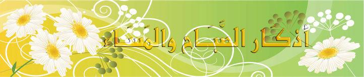 الاذكار  Al adhkars Les invocations 81322510