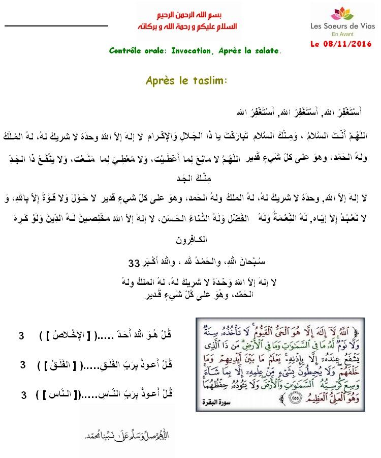 الاذكار  Al adhkars Les invocations A11