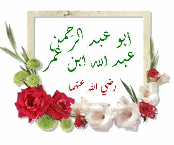 ترجمة الرواة من الصحابة A_oou_10