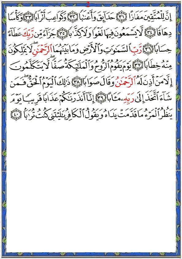 La page de Assia et ibtissam An-nab10