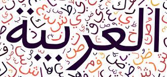 La page de hajar Arabe10