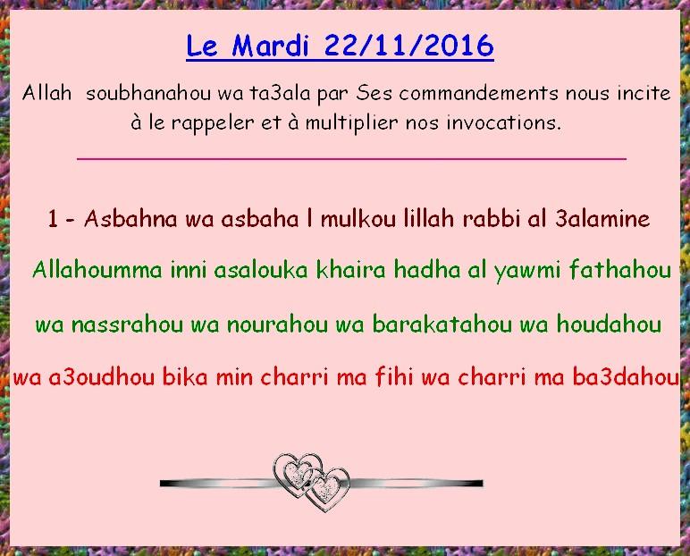 الاذكار  Al adhkars Les invocations Asbahn10