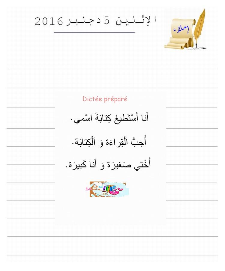La page de Assia et ibtissam Dp10