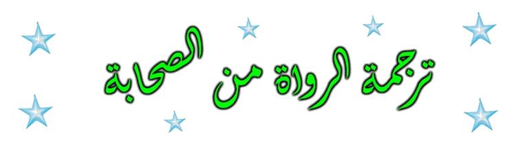 ترجمة الرواة من الصحابة O_ou_o10