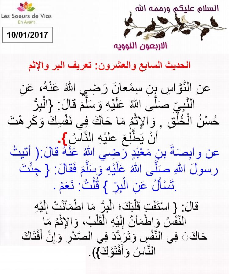الفوج الثالث، المستوى 3 - Page 2 Oa_o_u11