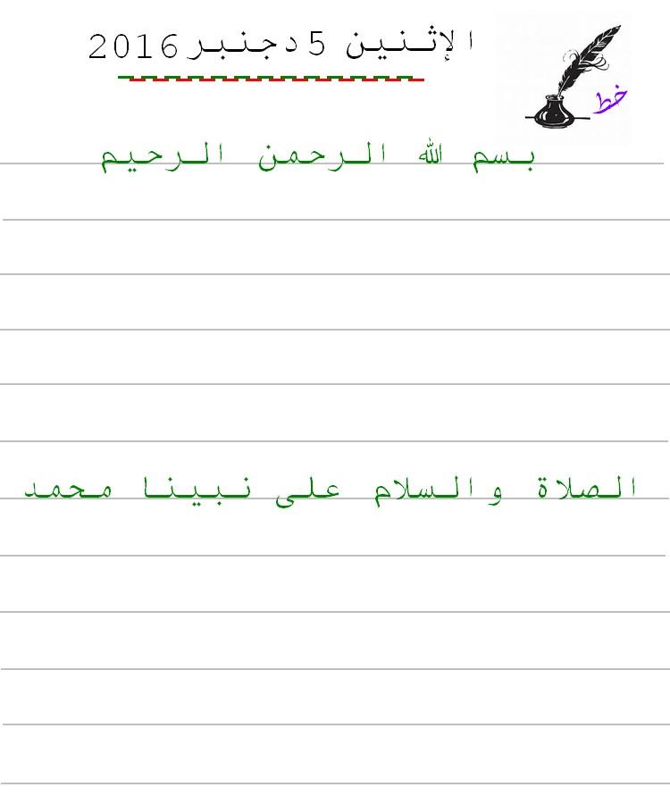 La page de Assia et ibtissam Trait10