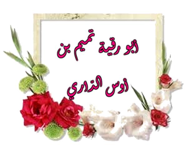 ترجمة الرواة من الصحابة U_ia_o10