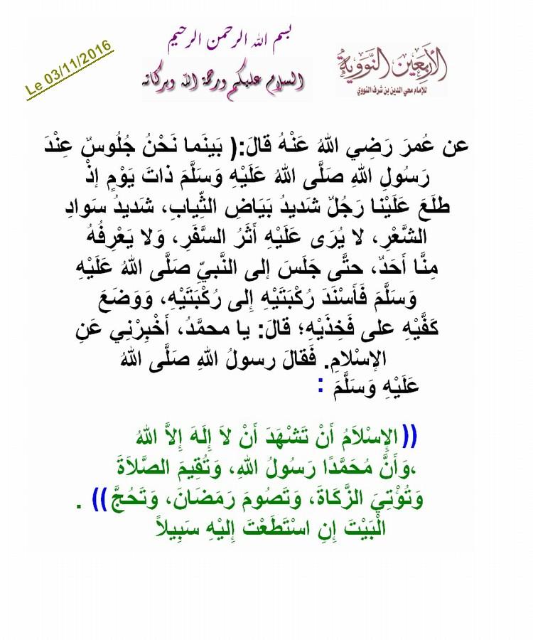 Al hadith الحديث Vvvoa_10