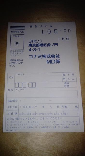 Topic REGISTRATION CARD toutes consoles confondues  Dsc_0027