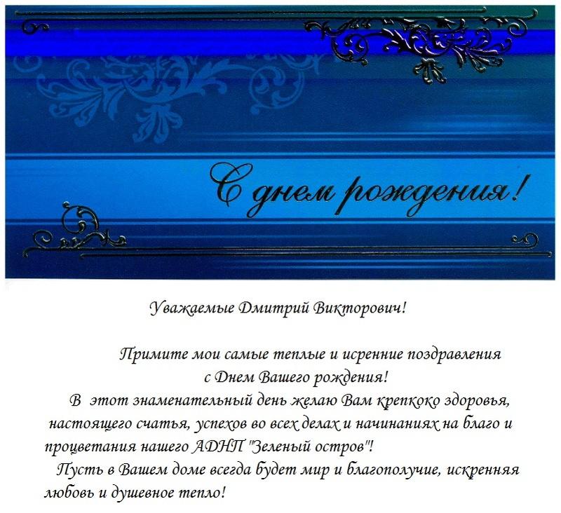 С Днем Рождения Дмитрий Викторович!!!! Ezea11