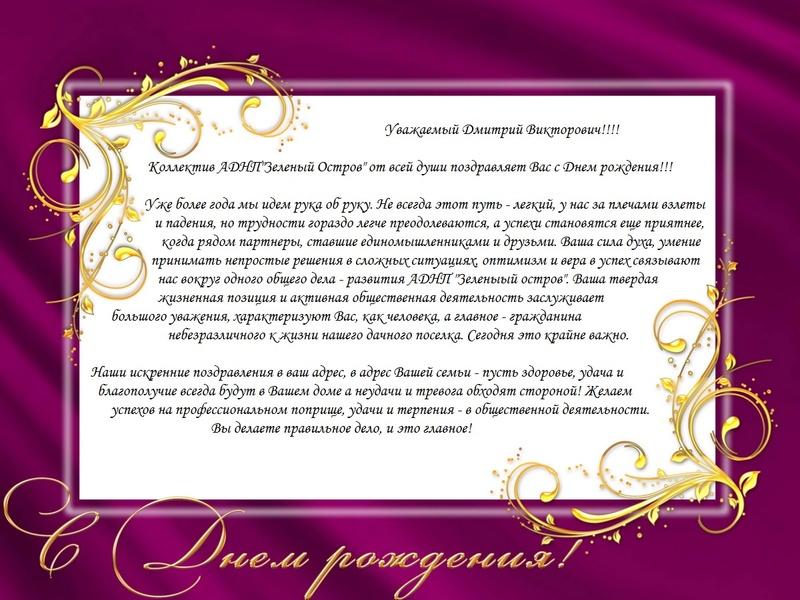 С Днем Рождения Дмитрий Викторович!!!! Iee10
