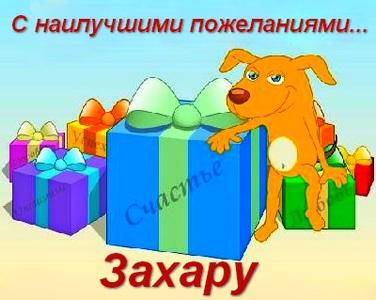 Захар, с днем рождения!!! Pozdra10