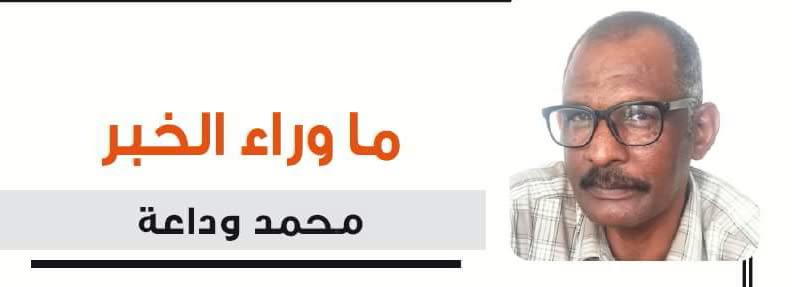 محمد وداعة - المؤتمر الوطني .. ديكور القرارات