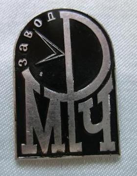 Insignes et médailles des fabriques horlogères soviétiques 1fmma10
