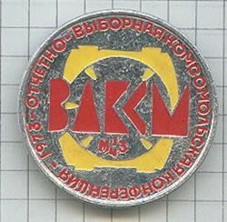 Insignes et médailles des fabriques horlogères soviétiques 1fmmc10
