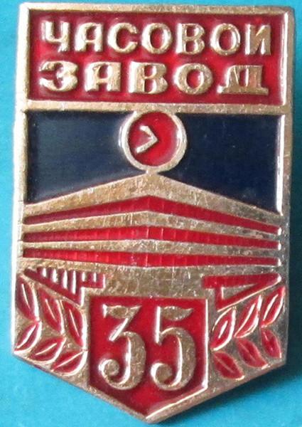 Insignes et médailles des fabriques horlogères soviétiques 1fmmd110