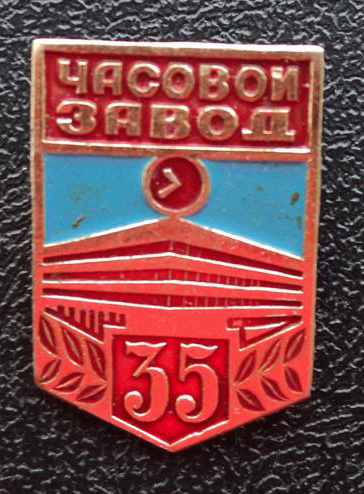 Insignes et médailles des fabriques horlogères soviétiques 1fmmd210