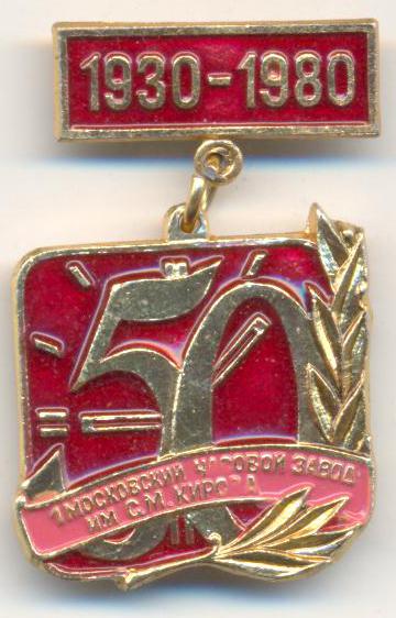 Insignes et médailles des fabriques horlogères soviétiques 1fmme10