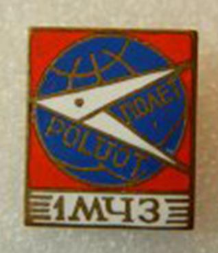 Insignes et médailles des fabriques horlogères soviétiques 1fmmf10