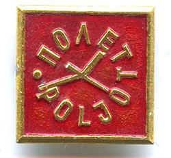 Insignes et médailles des fabriques horlogères soviétiques 1fmmh10