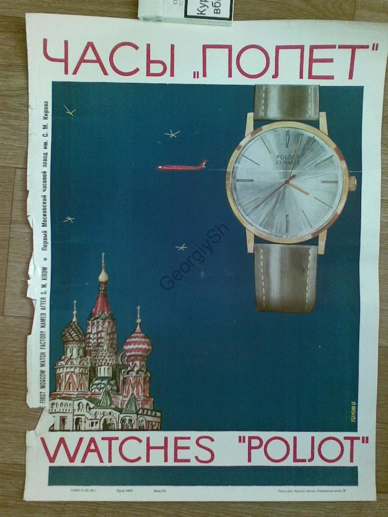 Publicités Poljot 44452510