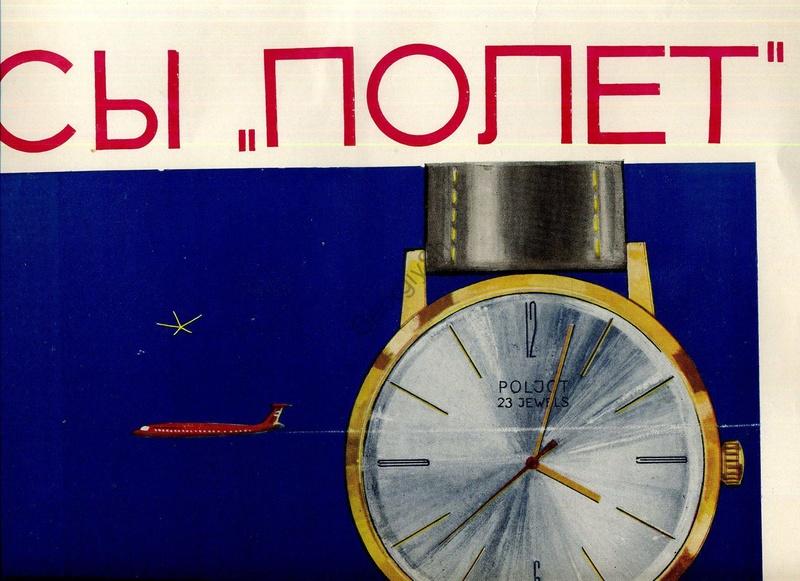 Publicités Poljot 44452514