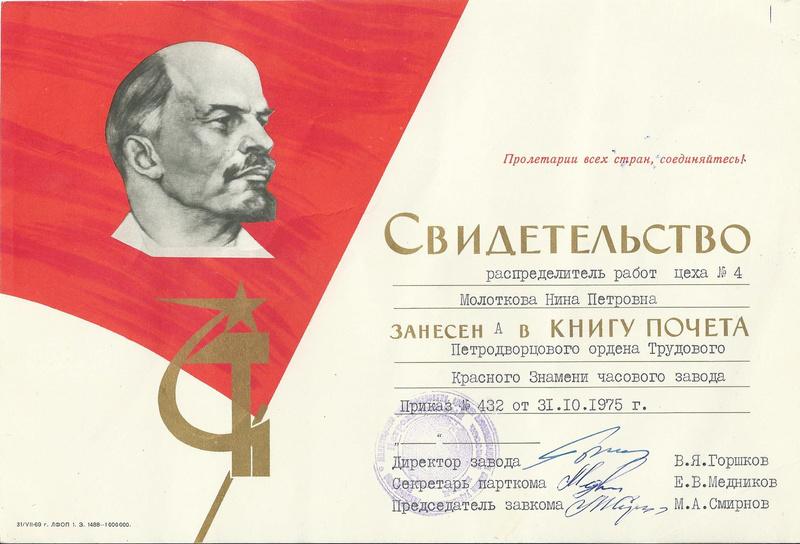 Certificat honorifique de la Fabrique de Montres de Petrodvorets Diplom10