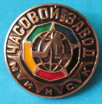 Insignes et médailles des fabriques horlogères soviétiques Minsk10