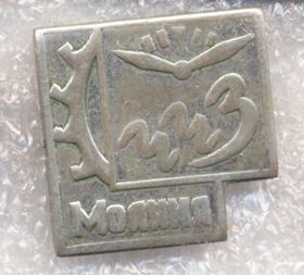 Insignes et médailles des fabriques horlogères soviétiques Mol1b10