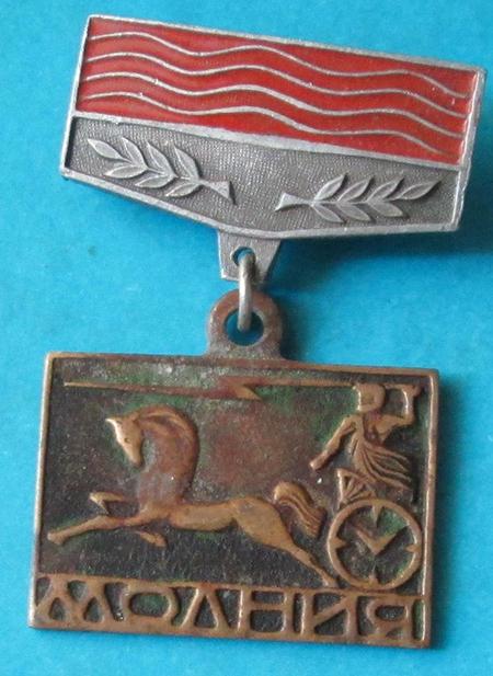 Insignes et médailles des fabriques horlogères soviétiques Mol210
