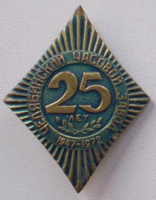 Insignes et médailles des fabriques horlogères soviétiques Mol310