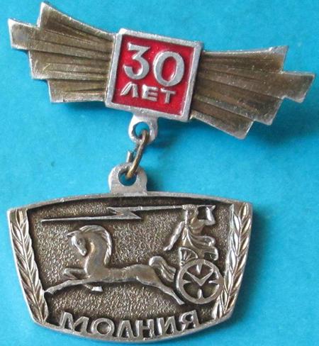 Insignes et médailles des fabriques horlogères soviétiques Mol410