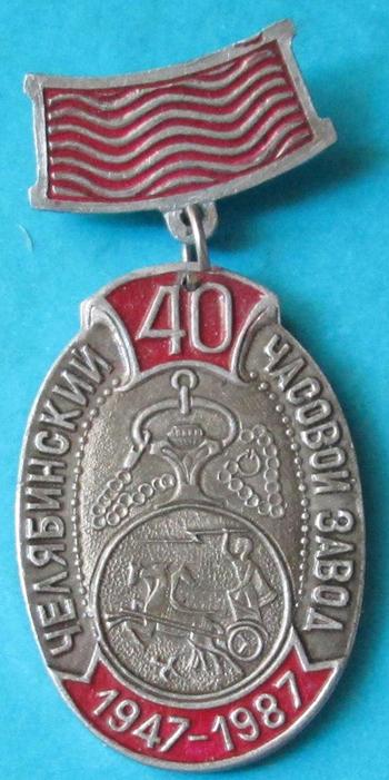 Insignes et médailles des fabriques horlogères soviétiques Mol510