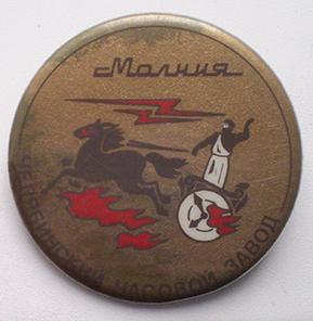 Insignes et médailles des fabriques horlogères soviétiques Mol610