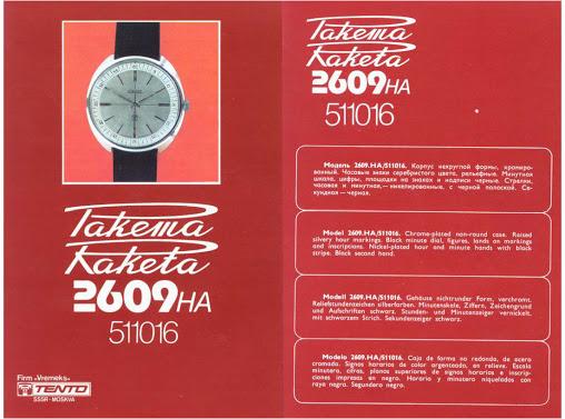 Heureux possesseurs de RAKETA , montrez nous vos plus belles pièces ! - Page 4 Oei_1911