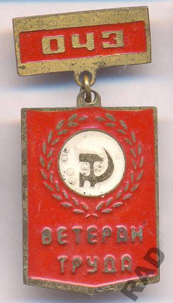 Insignes et médailles des fabriques horlogères soviétiques Orel110