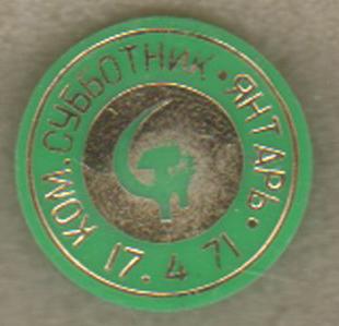 Insignes et médailles des fabriques horlogères soviétiques Orel2_10