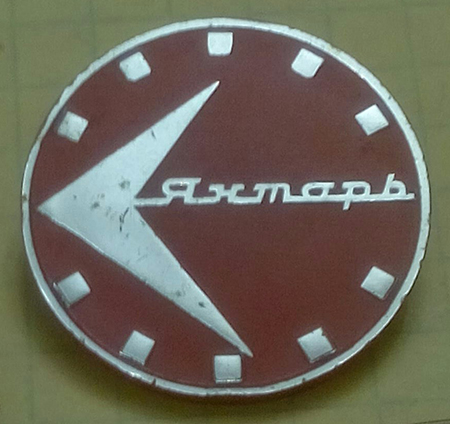 Insignes et médailles des fabriques horlogères soviétiques Orel410