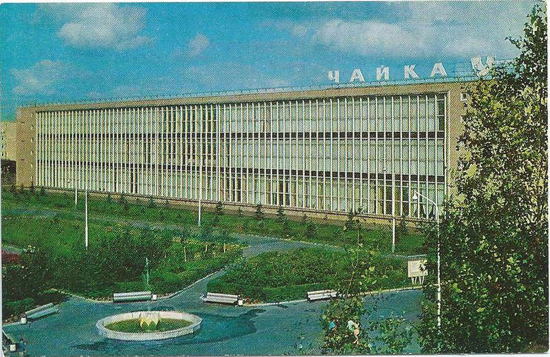 Deux cartes postales de la fabrique Tchaïka R110