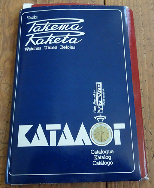 Catalogue Raketa Rakcat10