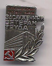 Insignes et médailles des fabriques horlogères soviétiques Raketa11